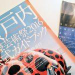 【書籍】瀬戸内国際芸術祭の鑑賞には公式ガイドブックが便利!