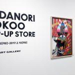 横尾忠則の作品を生活の中で楽しむ。「TADANORI YOKOO POP UP STORE」2月10日までDIESEL GALLERYで展開中!